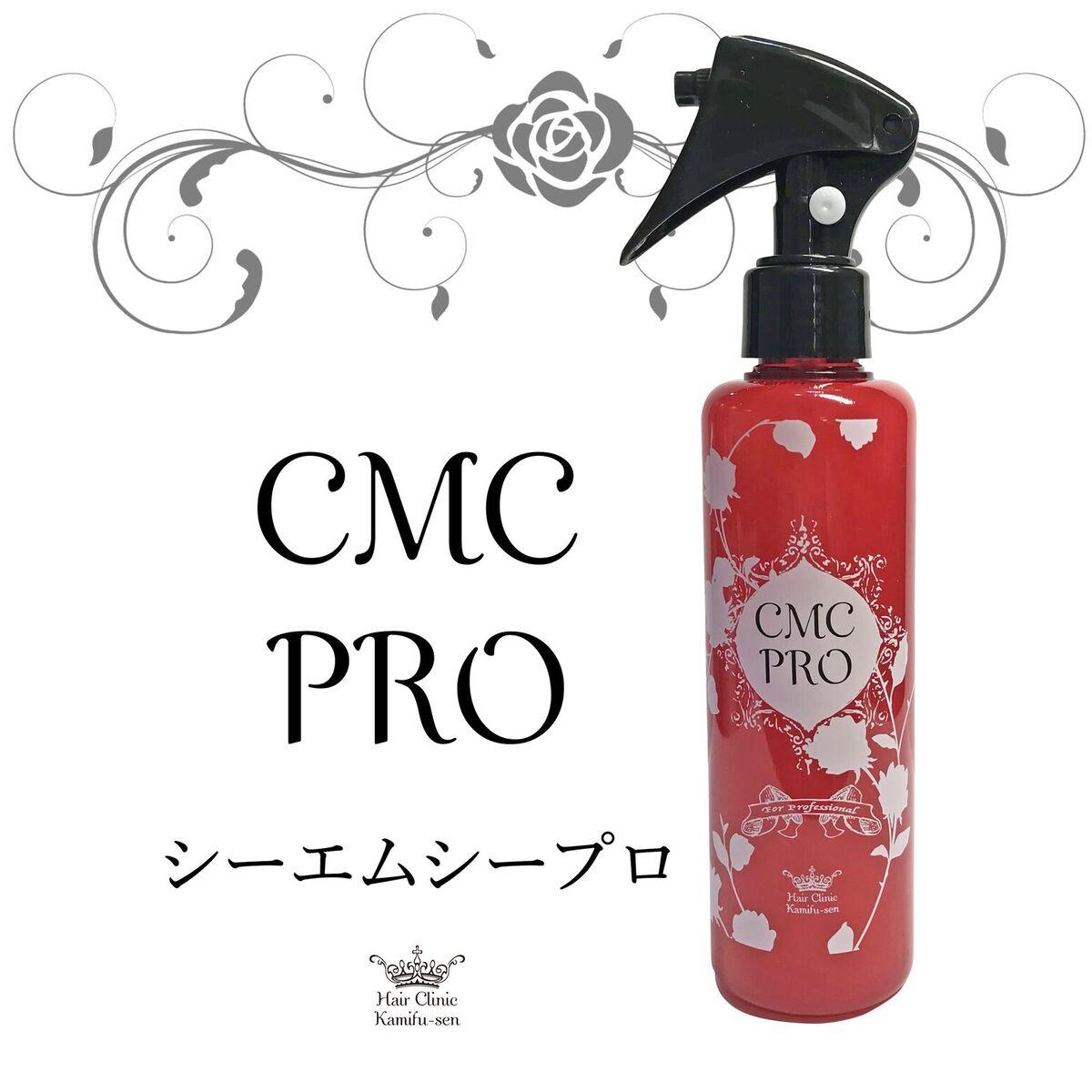 CMCプロ