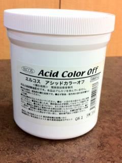 『アシッドカラーオフ』髪を傷めにくい酸性のプロ用脱染剤(医薬部外品)
